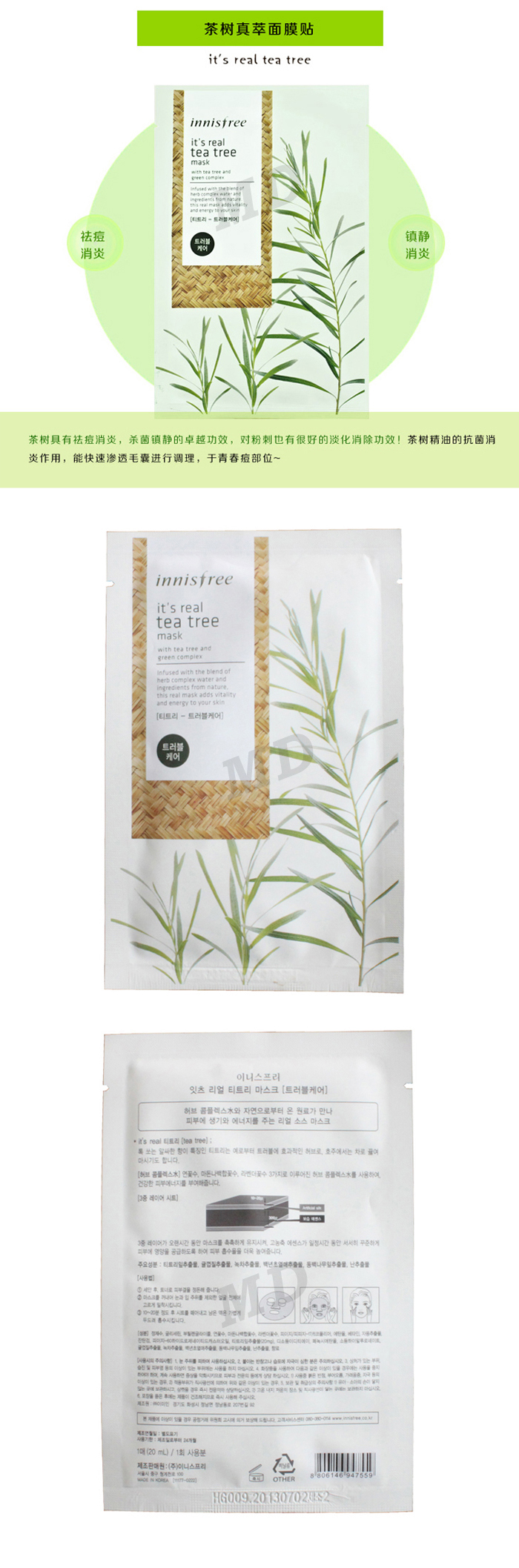茶树祛痘消炎镇静舒缓面膜